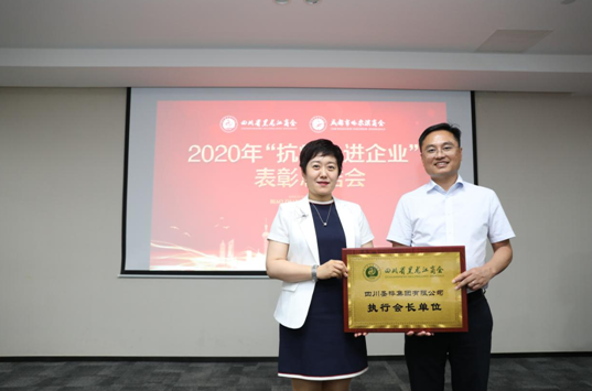 """黑龙江暨哈尔滨商会""""抗疫先进企业""""表彰总结会顺利召开"""