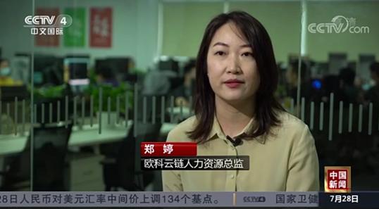 《中国新闻》报道欧科云链集团,聚焦区块链人才培养