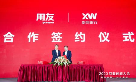 用友与新网银行签署战略合作协议 携手支持实体经济