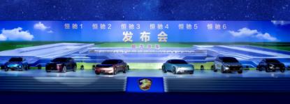 恒大造车有三宝:买技术、提品质、控成本