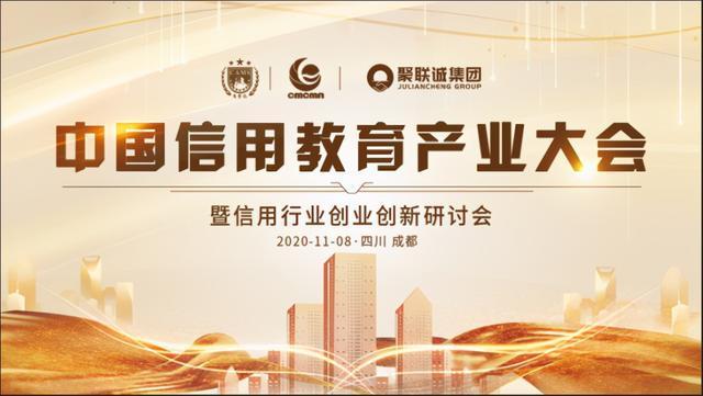 中国信用教育产业大会在蓉启幕 信用行业市场迎来新机遇